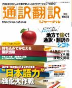 通訳翻訳ジャーナル 2012年冬号