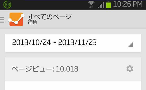 Screenshot_2013-11-23-22-26-32