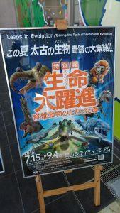 「生命大躍進」特別展ポスター