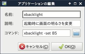 xbacklightの自動起動設定